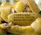 熟食培训香糟鸡秘方加盟卤菜做法