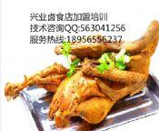 卤菜培训做法熏鹅加盟熟食店秘方