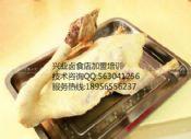 卤菜培训做法盐水鹅加盟熟食秘方