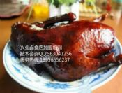 加盟熟食店做法酱鸭培训卤菜秘方