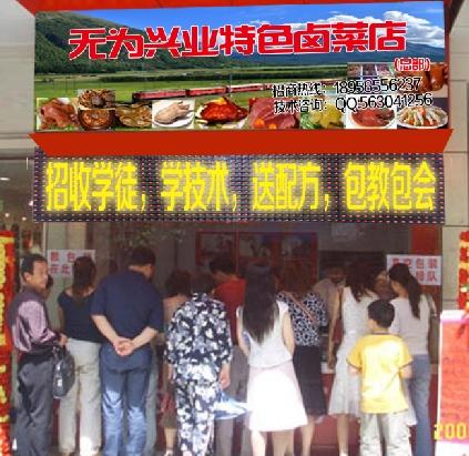 中国熟食加盟网