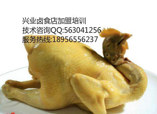 加盟盐水鸡培训兴业熟食调味料