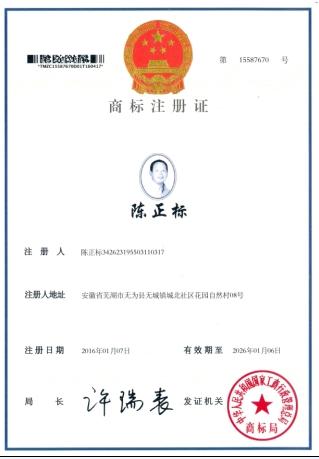 2016年商标注册证卤菜熟食实体店应用