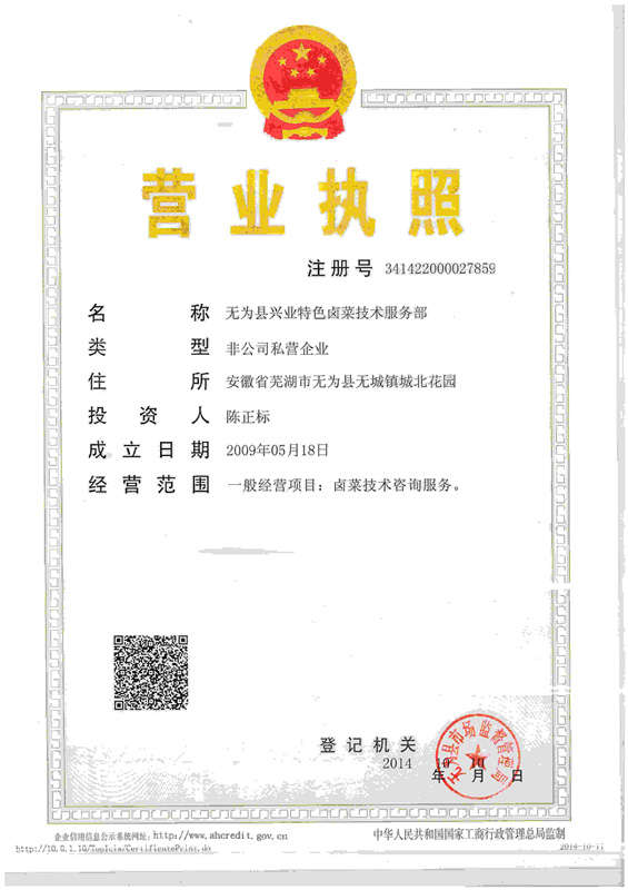 2009年兴业卤菜执照及更新后新营业执照