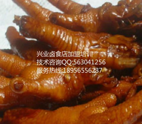 培训麻辣鸡爪加盟特色熟食秘方