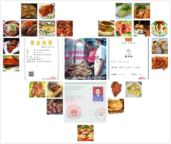熏肉加盟熟食配方的做法卤菜实体店培训烤鸭