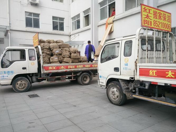 其它货物搬运