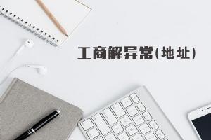 工商解异常(地址)