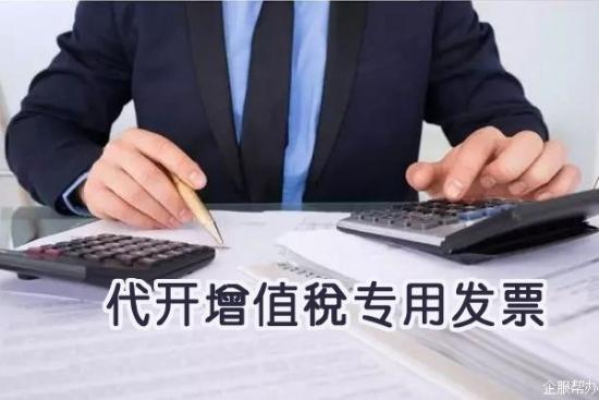 代开增值税专用发票