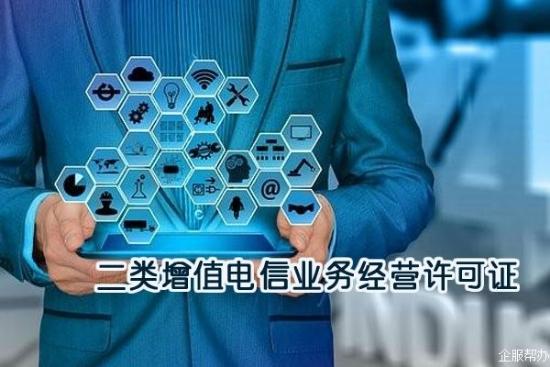 二类增值电信业务经营许可证