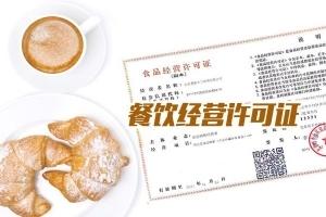 餐饮经营许可证