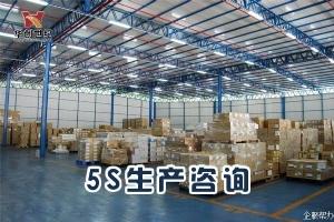 5S生产咨询