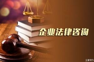 企业法律咨询
