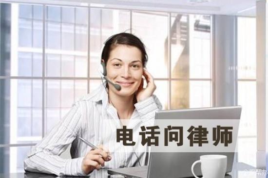 电话问律师(其他)