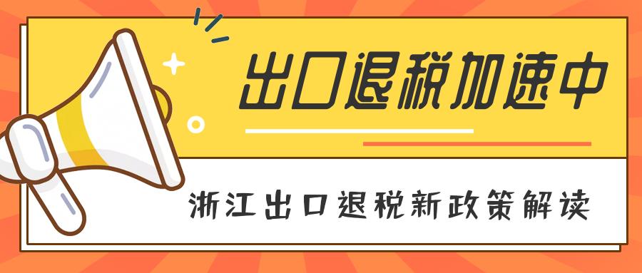 """浙江出口退税跑出""""加速度"""""""