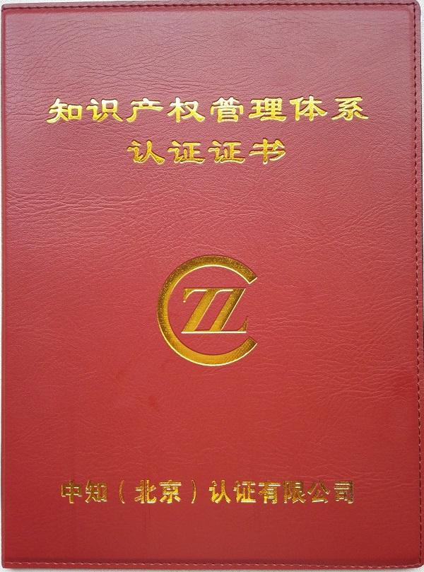 西岭控制正式通过知识产权管理体系认证