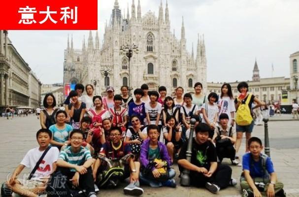 点击进入:意大利游学夏令营项目