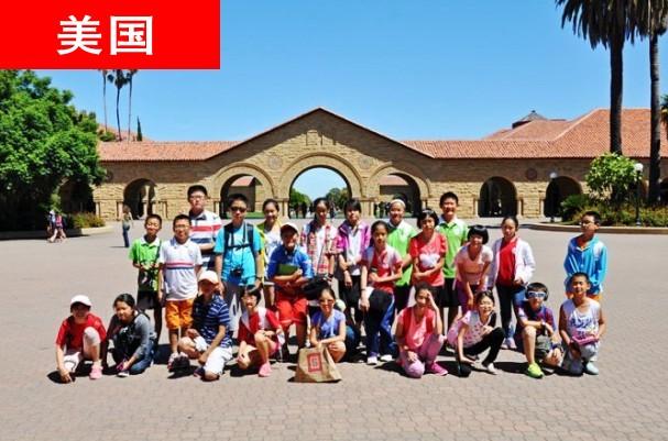 点击进入:美国游学夏令营项目