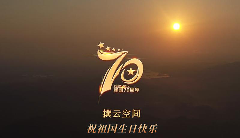 撰云空间-祝贺祖国70年华诞