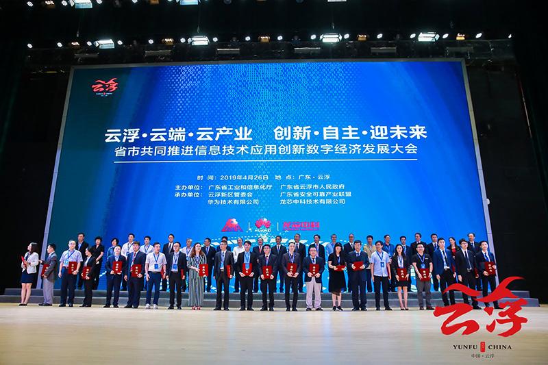 撰云空间参加云浮 云端 云产业创新数字经济发展大会并签署战略伙伴协议