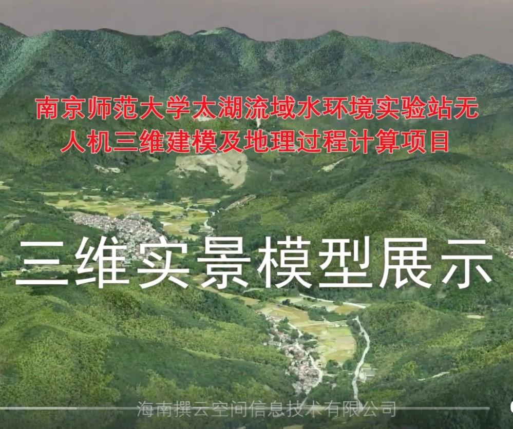 太湖流域水环境地理计算项目完美收官