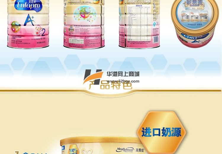 香港美赞臣奶粉_香港美赞臣A+2奶粉900G - 黛洁雅网上商城