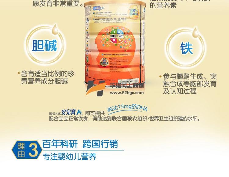 香港美赞臣奶粉_香港美赞臣A+3奶粉900G - 万洁狮日化