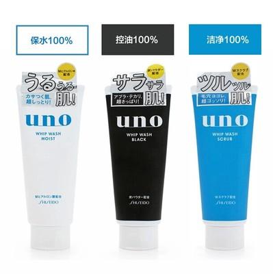资生堂UNO碳洗颜洁面乳130G