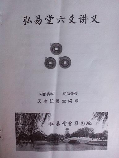 弘易堂六爻讲义