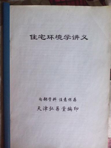 弘易堂住宅环境学讲义