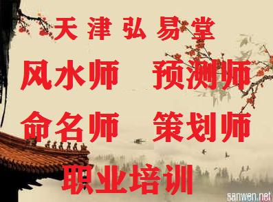 天津弘易堂元旦期间举办风水培训班