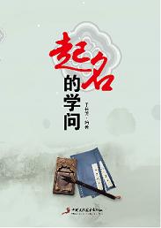 """公安部发布2018全国姓名报告 """"王、李、张""""姓排前三"""