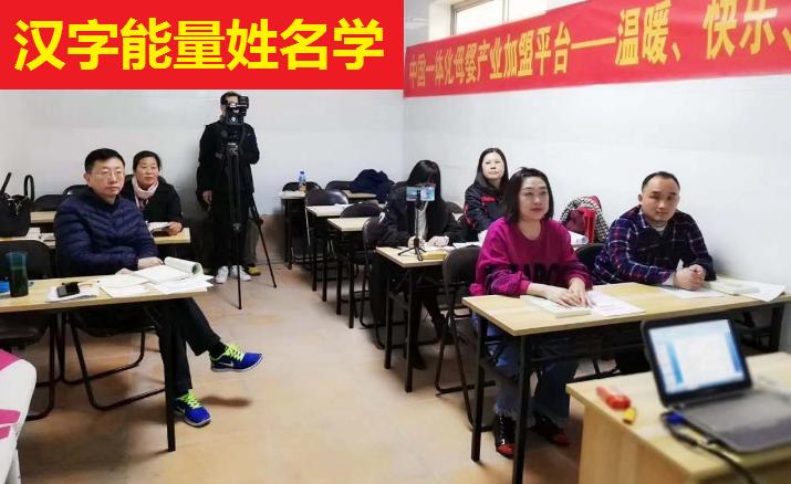 天津弘易堂《汉字能量姓名学》培训班圆满结束