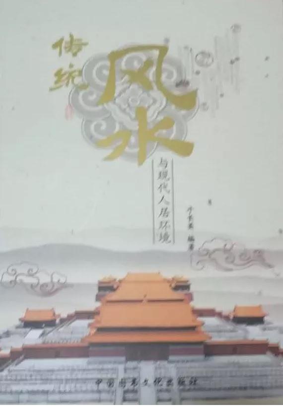《传统风水与现代人居环境》书籍-----于老师编著