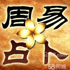 天津弘易堂网上周易预测、风水咨询服务