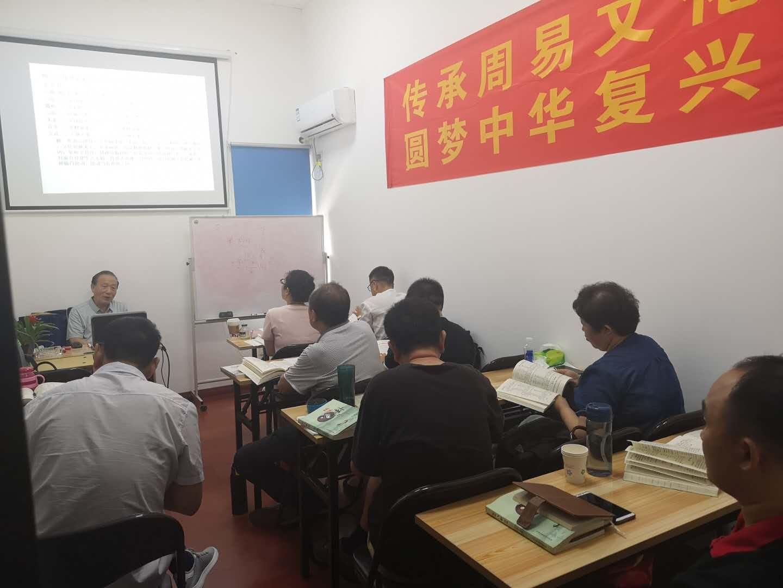 天津弘易堂举办玄空飞星风水培训班