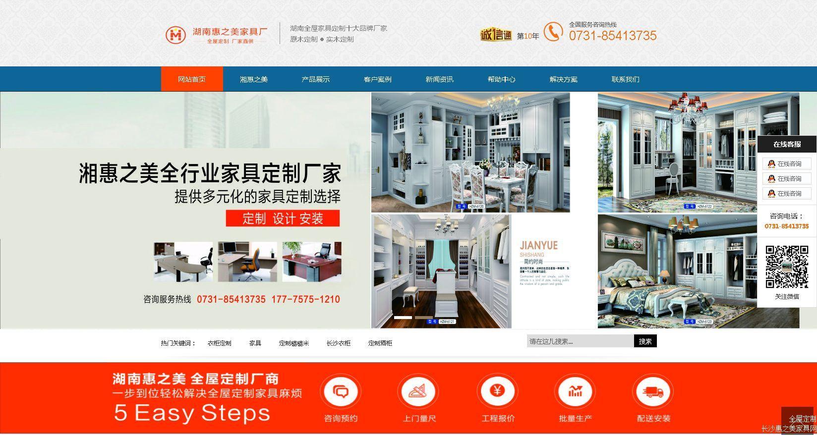 湖南惠之美家具厂公司网站www.hzmjj.com上线运营!