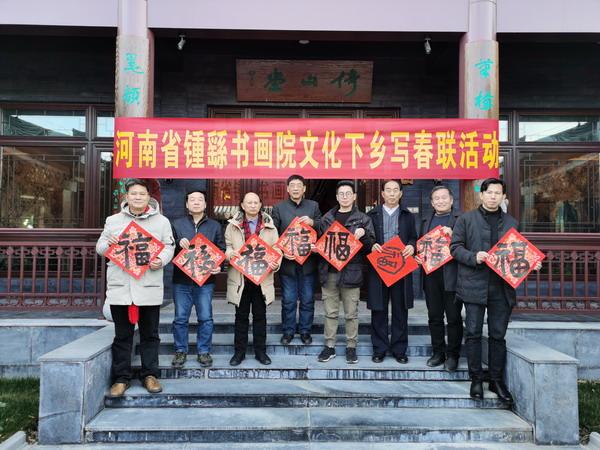 省会书画名家和河南省钟繇书画院院委到笔墨嵩山写生基地调研