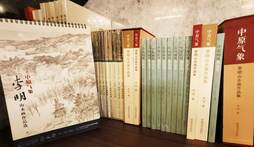 河南省美协副主席、省书画院院长李明先生向笔墨嵩山写生基地捐赠图书