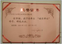 安徽兴业卤菜店