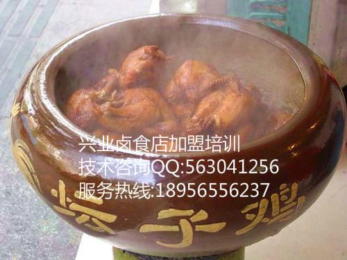 美味卤菜香料袋培训坛子鸡