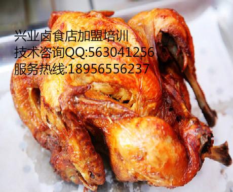 烤鹅培训香酥童子鸡教熟食