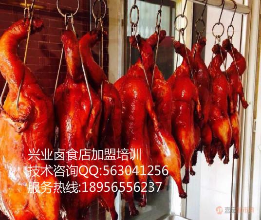 纯中药熟食培训烤鸭技术