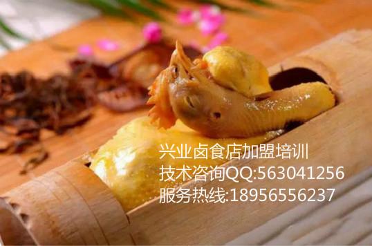 叫化鸡培训竹筒鸡卤菜技术