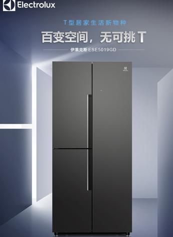 内外兼修,伊莱克斯新品T型门冰箱为你开启高端居家生活