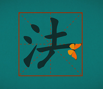 河北省大气污染防治条例宣传片