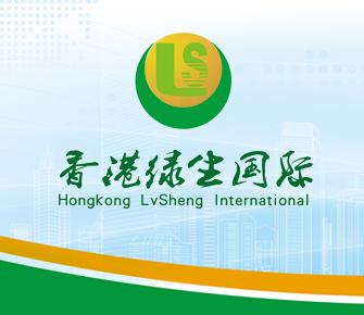 香港绿生国际集团画册设计