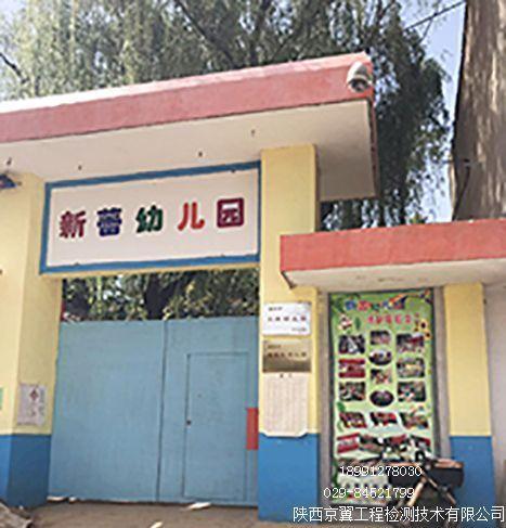 幼儿园房屋安全鉴定内容 专业房屋质量检测机构