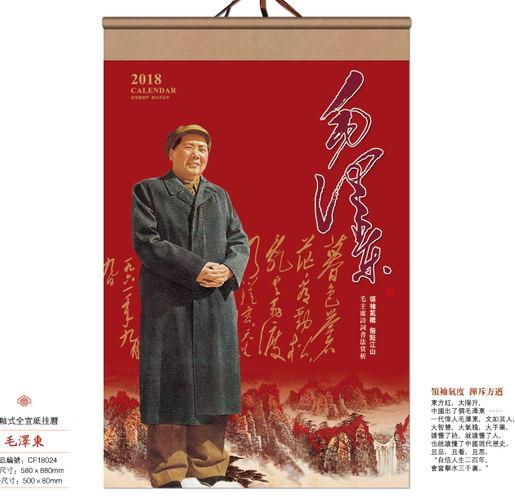 2018年挂历定做-毛泽东