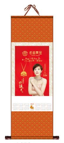 2019年新款黄金版挂轴单张纺羊绒挂历定制专版广告年历月历